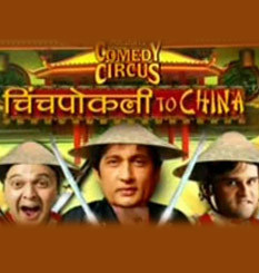 Comedy Circus - Chinchpokli to China - Quickisodes